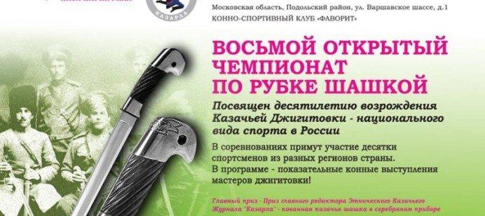 8 Чемпионат по рубке шашкой «Казарла» — 26.09.2015. Подольск