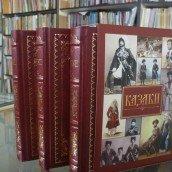 История в трех томах
